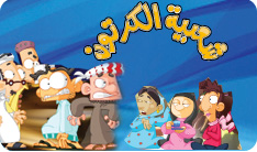 Shaabiat al Cartoon